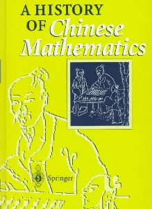 A_History_of_Chinese_Mathematics.jpg